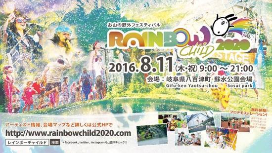 rainbow_chird_ad